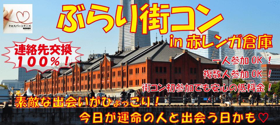 【横浜:赤レンガ倉庫デートコン】9/21(金)15:00〜【女性1500円/男性3000円】初参加の方大歓迎!1人でも参加しやすく、男女で話ができ、楽しく過ごせます♪