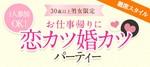 【大阪府本町の婚活パーティー・お見合いパーティー】株式会社PRATIVE主催 2018年10月12日