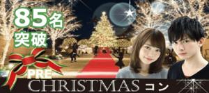 【愛知県栄の恋活パーティー】みんなの街コン主催 2018年11月24日