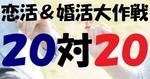 【熊本県熊本の婚活パーティー・お見合いパーティー】出会いサポート九州主催 2018年10月13日