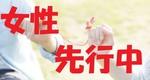 【熊本県熊本の婚活パーティー・お見合いパーティー】出会いサポート九州主催 2018年10月20日