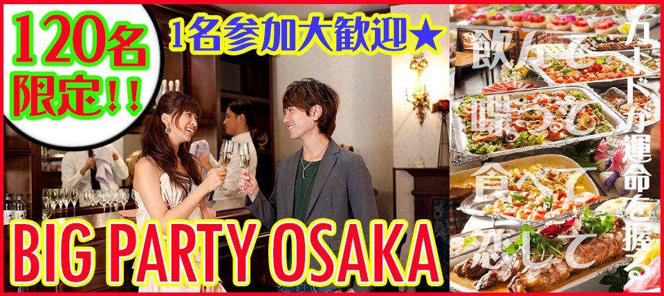 10月13日(土)【MAX120名限定企画!】カードが運命を握る♪飲んで喋って食べて恋して☆BIG PARTY OSAKA@大阪本町