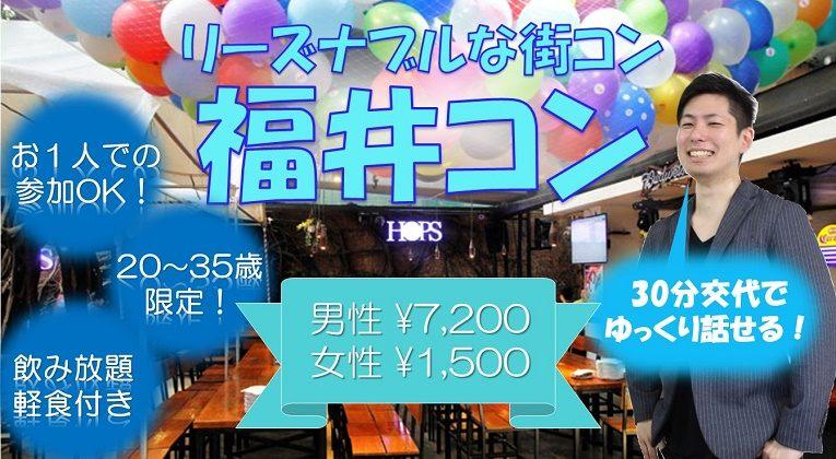 【福井県福井の恋活パーティー】福イベント主催 2018年9月29日