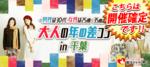 【千葉県千葉の恋活パーティー】街コンいいね主催 2018年10月20日