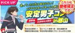 【福島県郡山の恋活パーティー】街コンいいね主催 2018年10月21日