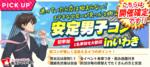 【福島県いわきの恋活パーティー】街コンいいね主催 2018年10月21日