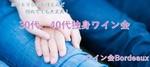 【東京都六本木の婚活パーティー・お見合いパーティー】ワイン会Bordeaux主催 2018年9月23日