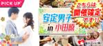 【神奈川県小田原の恋活パーティー】街コンいいね主催 2018年10月21日