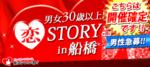 【千葉県船橋の恋活パーティー】街コンいいね主催 2018年10月21日