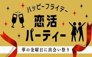 【岡山県岡山駅周辺の恋活パーティー】合同会社ツイン主催 2018年10月19日