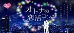 【岡山県岡山駅周辺の恋活パーティー】合同会社ツイン主催 2018年10月24日