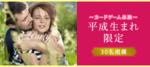 【愛知県名駅の体験コン・アクティビティー】M-style 結婚させるんジャー主催 2018年9月27日