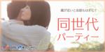 【東京都表参道の恋活パーティー】株式会社Rooters主催 2018年10月23日