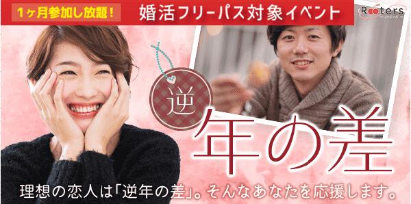 【東京都六本木の恋活パーティー】株式会社Rooters主催 2018年10月25日