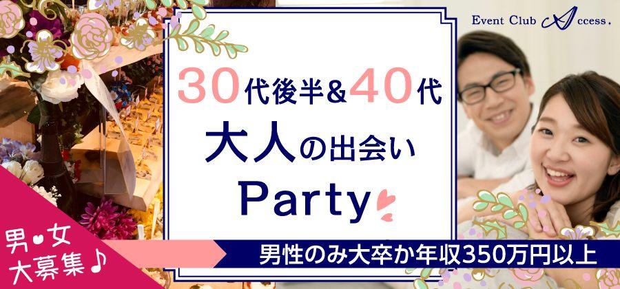 【11/11|新潟】30代後半&40代!大人の出会い