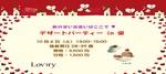 【愛知県栄の婚活パーティー・お見合いパーティー】株式会社ファーレン主催 2018年10月6日