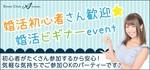 【新潟県新潟の恋活パーティー】株式会社アクセス・ネットワーク主催 2018年11月17日