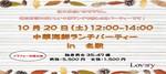 【愛知県名駅の婚活パーティー・お見合いパーティー】株式会社ファーレン主催 2018年10月20日