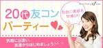 【新潟県新潟の恋活パーティー】株式会社アクセス・ネットワーク主催 2018年11月24日