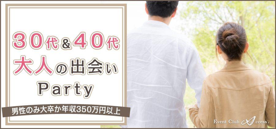 【11/4|富山 】30代&40代大人の出逢いパーティー