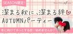 【宮城県石巻の恋活パーティー】株式会社アクセス・ネットワーク主催 2018年11月24日