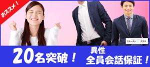 【群馬県前橋の恋活パーティー】ファーストクラスパーティー主催 2018年9月24日