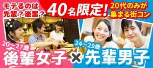 【静岡県静岡の恋活パーティー】街コンキューブ主催 2018年10月20日
