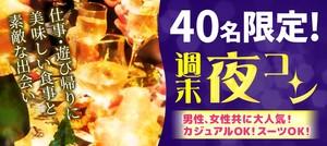 【静岡県浜松の恋活パーティー】街コンキューブ主催 2018年10月20日