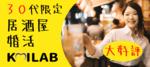 【東京都新宿の婚活パーティー・お見合いパーティー】株式会社パールトラベル主催 2018年9月24日