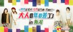 【新潟県新潟の恋活パーティー】街コンいいね主催 2018年10月20日
