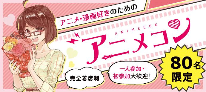 【東京都池袋の趣味コン】みんなの街コン主催 2018年11月24日