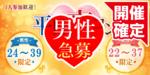 【東京都町田の恋活パーティー】街コンmap主催 2018年11月21日