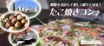 【神奈川県関内・桜木町・みなとみらいの趣味コン】ブランセル主催 2018年10月14日