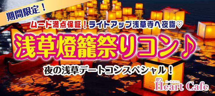 【東京都浅草の体験コン・アクティビティー】株式会社ハートカフェ主催 2018年9月22日