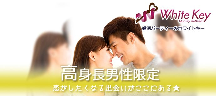 渋谷|ハロウィンSP!カップルになると素敵なプレゼント♪個室Party「高身長男性との恋☆27歳から37歳女性」フリータイムのない1対1トーク重視の進行内容!