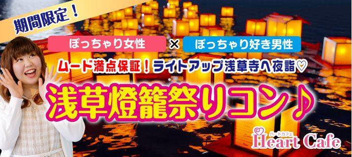 【東京都浅草の体験コン・アクティビティー】株式会社ハートカフェ主催 2018年9月17日
