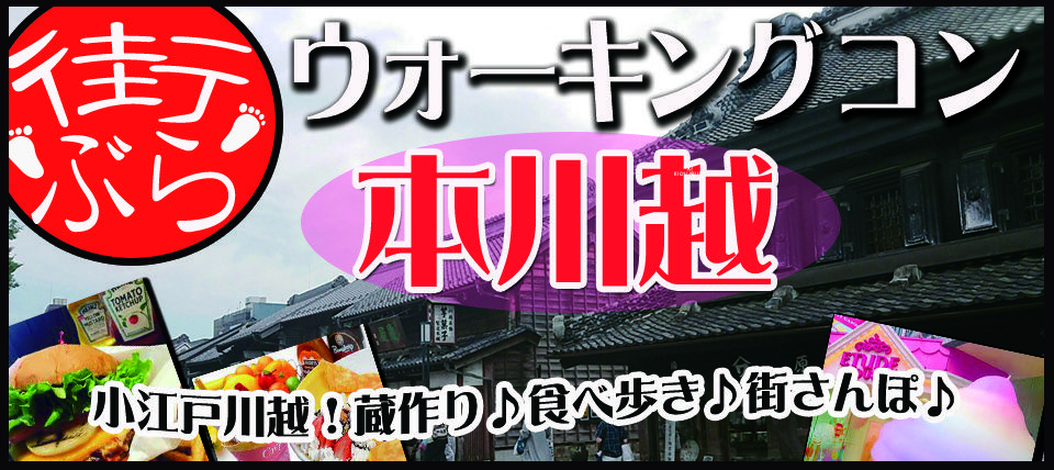 20代限定!街ぶら★ウォーキングコン!@本川越~フォトジェネ!パワスポ巡りに食べ歩き♪~