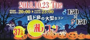【北海道すすきのの恋活パーティー】株式会社AtoZ(札コン実行委員会)主催 2018年10月23日
