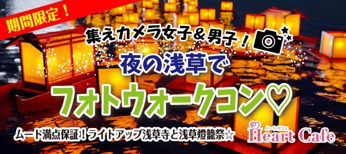【東京都浅草の体験コン・アクティビティー】株式会社ハートカフェ主催 2018年9月23日