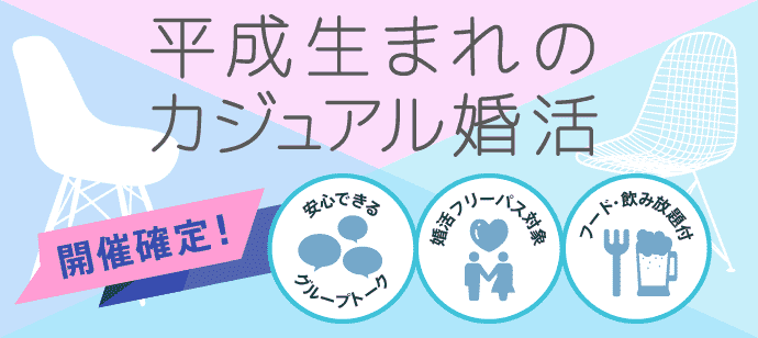 【静岡県静岡の婚活パーティー・お見合いパーティー】evety主催 2018年9月23日
