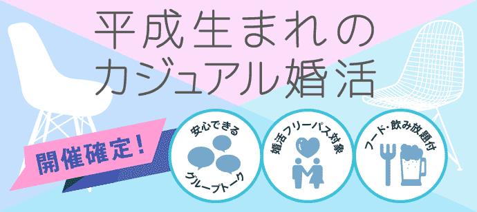 【兵庫県三宮・元町の婚活パーティー・お見合いパーティー】evety主催 2018年9月23日