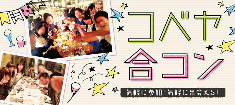 9月29日(土)完全個室!コベヤ合コン☆年上彼氏×年下彼女ver~気軽に参加できるカジュアルパーティー~