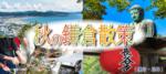 【神奈川県鎌倉の趣味コン】一般社団法人日本婚活支援協会主催 2018年10月20日