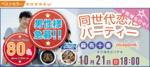 【東京都六本木の恋活パーティー】パーティーズブック主催 2018年10月21日