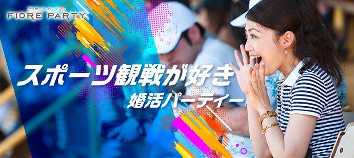 【趣味コン】スポーツ観戦が好きな男女にお集まりいただきます!婚活パーティー@神戸/三ノ宮