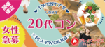 【新潟県新潟の恋活パーティー】名古屋東海街コン主催 2018年10月20日