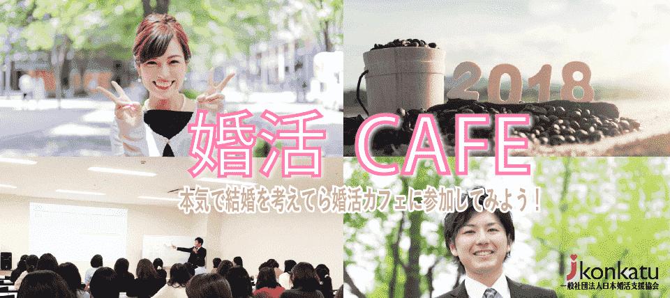 婚活カフェ・20代向け(表参道)☆ ~本気で結婚を考えたら、まずは一度、「婚活カフェ」に参加してみよう!~