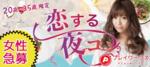 【茨城県水戸の恋活パーティー】名古屋東海街コン主催 2018年10月20日