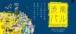 【東京都渋谷のバル・グルメイベント】街コンジャパン主催 2018年10月27日