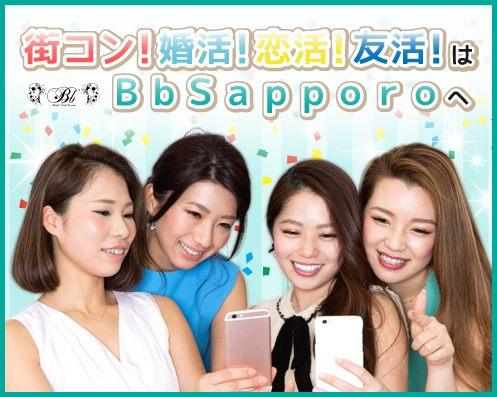 【北海道札幌市内その他の恋活パーティー】Bb Sapporo主催 2018年9月22日